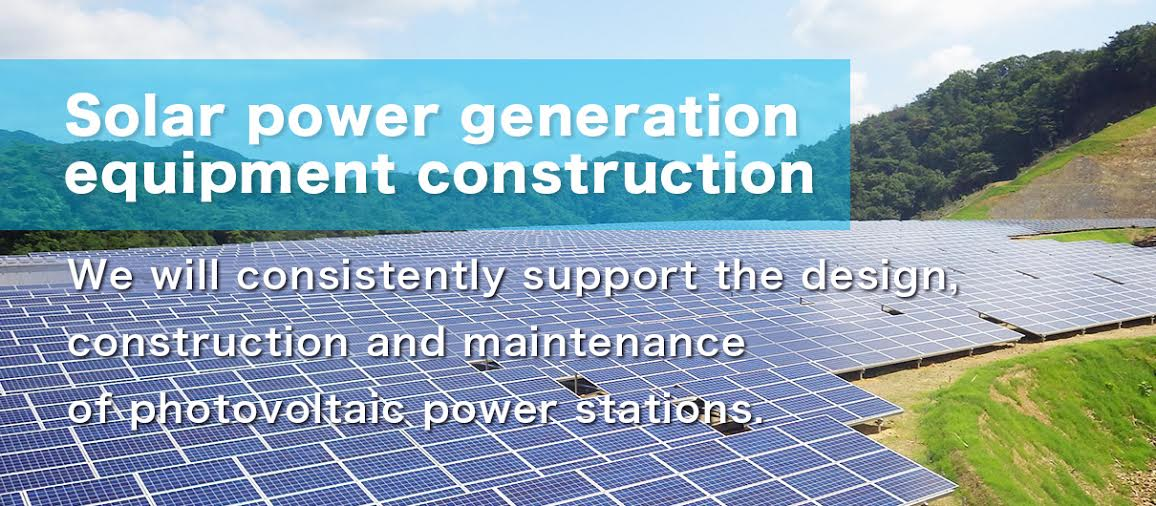 Solar power generation equipment construction We will consistently support the design, construction and maintenance of photovoltaic power stations.